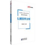 陕西公务员考试用书 中公2020陕西公务员考试轻松学系列行测资料分析