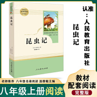 昆虫记 八年级上册阅读 人教版原著无删减完整版阅读名著 温儒敏主编 人民教育出版社