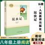 正版昆虫记人教版名著阅读课程化丛书人民教育出版社八年级上册语文教材配套课外阅读书