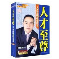 贾长松 《人才至尊-人才系统赢业绩》5DVD 3CD培训光盘