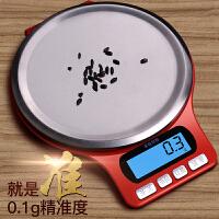 厨房秤电子称0.01g精准电子秤迷你家用称重烘焙食物克称小秤0.1克