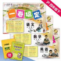 一卷搞定 语文+数学+英语N版 套装 四年级第二学期/4年级下第3版配套上海二期课改新教材