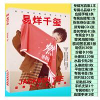 TFBOYS易烊千玺专辑写真集送周边同款海报明信片礼品袋CD生日礼物