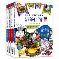 全套4册儿童百问百答33-36我的第一本科学漫画书少儿科普百科全书7-8-9-10-12周岁儿童励志成长冒险图画故事书
