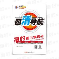 四清导航七年级语文下册(人教版)2020春正版