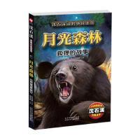 沈石溪动物小说鉴赏-月光森林――狐狸的故事