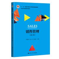 """销售管理(第5版)(21世纪市场营销系列教材;""""十二五""""普通高等教育本科国家级规划教材)"""