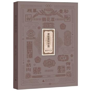 票证里的中国(历时3年倾情打造+上市1个月豆瓣评分高达9.4) 票证年代的日常生活,新中国七十年创业史。一枚充满年代感和怀旧感的票证,带你重温一段正在渐行渐远的历史。