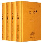 史记 中华经典全本译注评 崇文书局 精装 套装4册