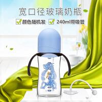 宽口径玻璃奶瓶240ml宝宝奶瓶吸奶器配套奶瓶杯带吸管手柄a481 奶瓶颜色随机发送