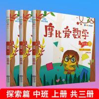 全套3册 学而思 摩比爱数学 探索篇 123 幼儿园中班上册 少儿思维启蒙训练学前班儿童益智游戏开发