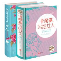 全彩卡耐基写给女人一生的幸福忠告+做灵魂有香气的女人 全2本套装书精装 女人书籍适合写�o女人看的书 幸福的婚姻枕边书