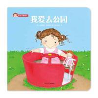 【二手旧书9成新】开心女孩菲比:我爱去公园 (荷) 安娜玛丽范德海登 四川少