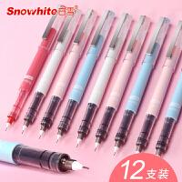 白雪直液式走珠笔0.5mm中性笔书写不断墨0.38学生用笔考试 可替换墨囊0.38韩国小清新女生裸色控 速干签字笔