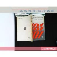 【二手旧书8成新】美国流行歌曲101首 /严继华,李东风选编 上海翻译出版公司