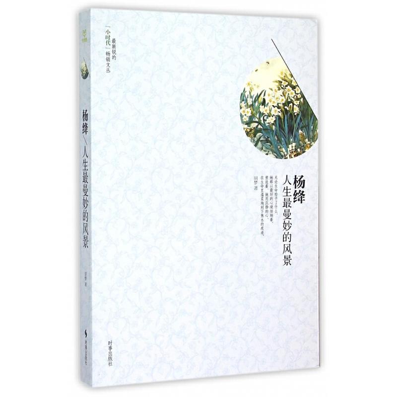 杨绛(人生最曼妙的风景)/*锐的小时代畅销文丛