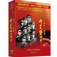 原装正版 红色经典系列故事 开国大将的故事 10DVD 光盘 视频