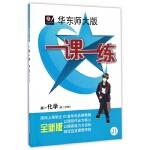 高一化学(第2学期全新版)/华东师大版一课一练