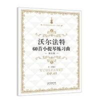 沃尔法特60首小提琴练习曲:OP.45:精注版 邓川 9787536084728