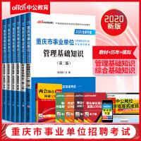 中公教育2020重庆市事业单位考试:综合基础知识+管理基础知识(教材+历年真题+全真模拟)6本套