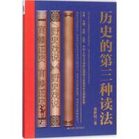 紫云文心:历史的第三种读法