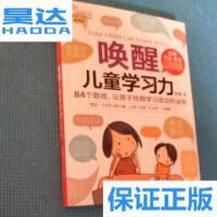 [二手旧书9成新]唤醒儿童学习力 /林薇 五洲传播出版社