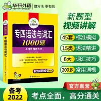 华研外语 专四语法与词汇专项训练2020 新题型 大学英语专业四级语法与词汇1000题 TEM-4 可搭 英语专四真题