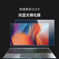 笔记本电脑贴膜X6防蓝光15.6英寸X8TI钢化膜