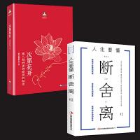 D 正能量励志书籍4册 畅销书排行榜青春期学生高中生心灵鸡汤成功男女人生哲学文学哲理的书
