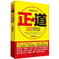 【新书店正版】正道 肖祥准 金城出版社 9787515508917