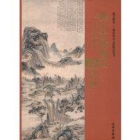 佛山市博物馆藏绘画