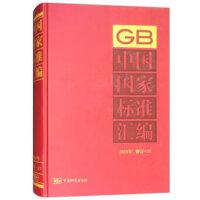 中国国家标准汇编 2015年修订-27