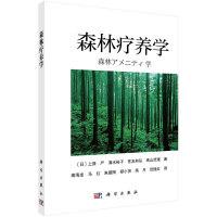 森林疗养学