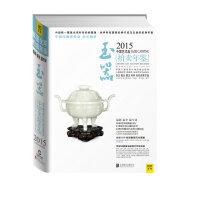 2015玉器中国艺术品拍卖年鉴