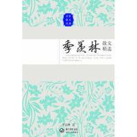 季羡林散文精选――名家散文经典 全新正版