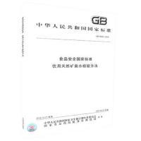GB8538-2016饮用天然矿泉水检验方法