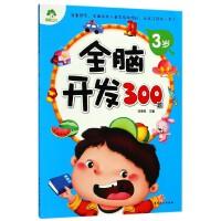 全脑开发300题(3岁)