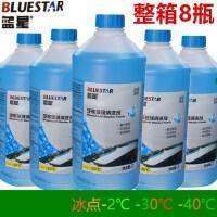 整箱8瓶蓝星防冻玻璃水-30零下30度汽车玻璃液冬季-40四季-2SN6229 如图