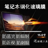 Hasee/神舟 战神T6-X4D1钢化玻璃膜15.6寸笔记本电脑屏幕保护贴膜