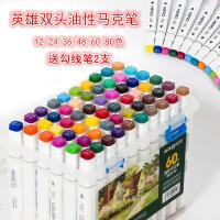 英雄8030双头彩色油性马克笔动漫手绘笔学生绘画套装学生记号笔设计美术套装12色/24色/36色/48色/60色/80