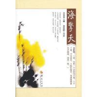 【二手旧书9成新】 海擎天王玉来华夏出版社