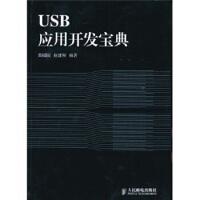 USB应用开发宝典薛园园,赵建领9787115246745【新华书店,稀缺收藏书籍!】