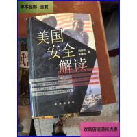 【二手旧书8成新】{包邮}(正版7)美国安全解读9787501157198 /