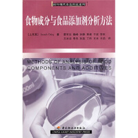【正版新书】食物成分与食品添加剂分析方法 [土] 奥特莱斯(Otles S);霍军生 等 中国轻工业出版社 978750