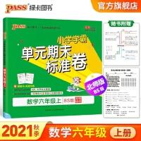 pass绿卡图书小学学霸单元期末标准卷六年级数学上册BS版 (北师版)六年级数学上册 全程培优