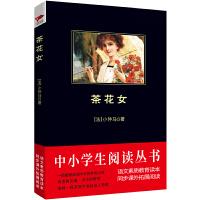 茶花女 黑皮阅读 八年级(小仲马经典作品,学会爱,学会生活)