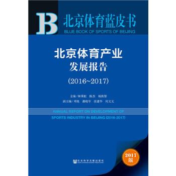 北京体育蓝皮书:北京体育产业发展报告(2016~2017)