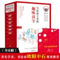 """写给孩子看的趣味汉字(套装共6册) 国家社科基金重大项目""""汉字教育与书法表现""""研究成果 团购电话:4001066666转6"""
