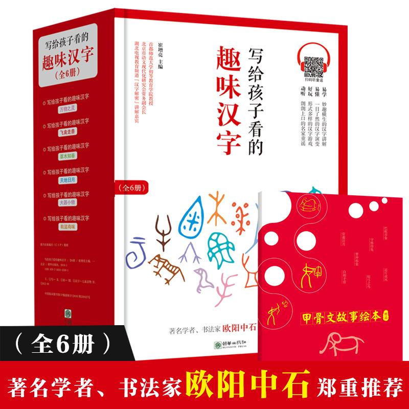 """写给孩子看的趣味汉字(套装共6册) 国家社科基金重大项目""""汉字教育与书法表现""""研究成果 团购电话:4001066666转6轻松学,快速懂,开心玩,扫码听。"""