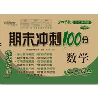 期末冲刺100分数学二年级上册19秋(BS课标版)(全新版)